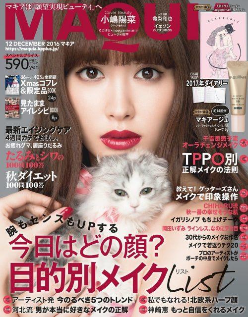 「MAQUIA 2016年12月号」表紙:小嶋陽菜(AKB48) [10/22発売]