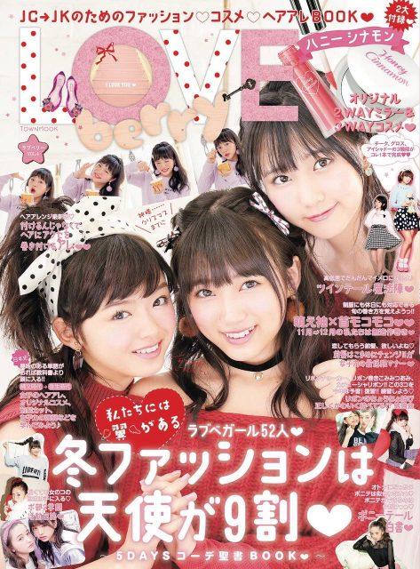 「LOVE berry vol.4」本日発売! 表紙:矢吹奈子・田中美久・関りおん