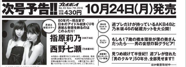 「週刊プレイボーイ 2016年 No.45」表紙:指原莉乃(HKT48)・西野七瀬(乃木坂46) [10/24発売]