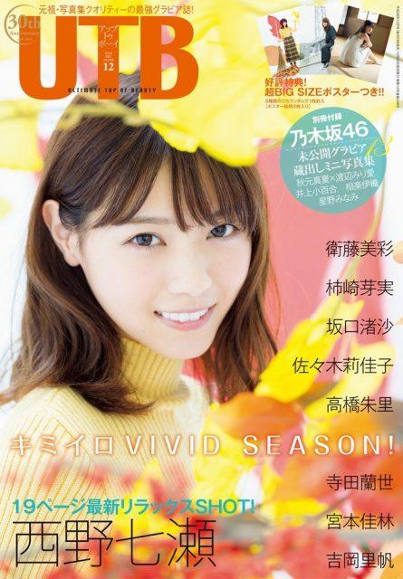 「UTB 2016年12月号」本日発売! グラビア:高橋朱里、坂口渚沙(AKB48)