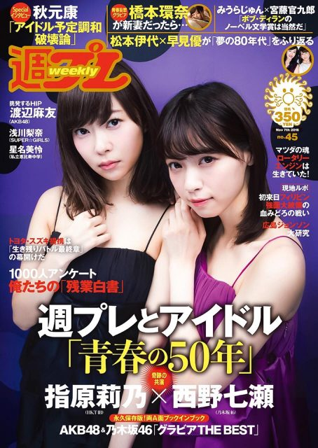 週刊プレイボーイ No.45 2016年11月7日号