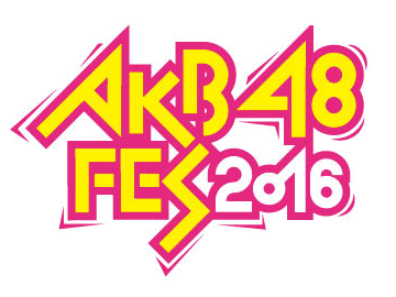 「AKB48 FES 2016」AKB48グループ総勢110人が登場!3時間のライブ特番! [10/22 20:00~]