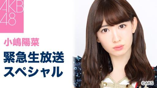 SHOWROOM「小嶋陽菜 緊急生放送スペシャル」重大な発表が! [10/22 22:22~]