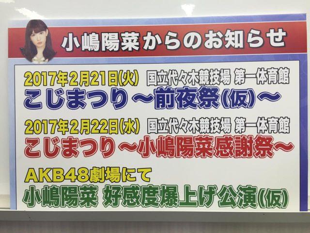 AKB48小嶋陽菜卒業コンサート「こじまつり」発表!来年2/22に代々木第一体育館で開催!