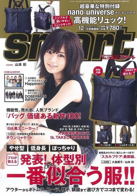 「smart 2016年12月号」本日発売! 表紙:山本彩(NMB48)