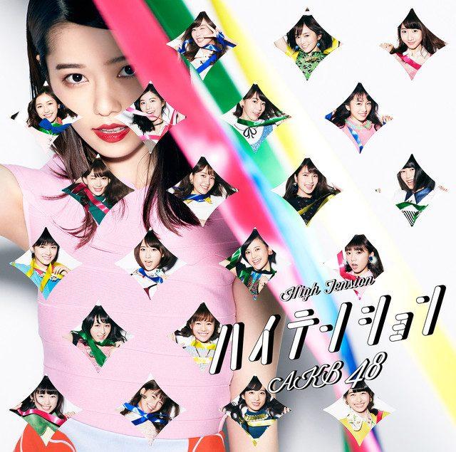 AKB48「ハイテンション」初回限定盤 Type-A