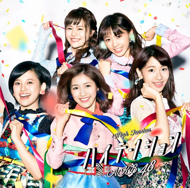 AKB48「ハイテンション」初回限定盤 Type-C