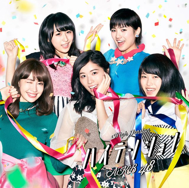AKB48「ハイテンション」初回限定盤 Type-D