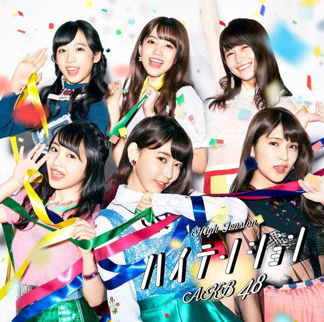 AKB48「ハイテンション」初回限定盤 Type-E