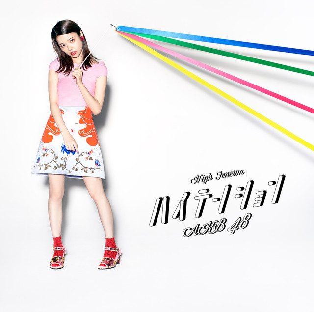 AKB48「ハイテンション」通常盤 Type-A