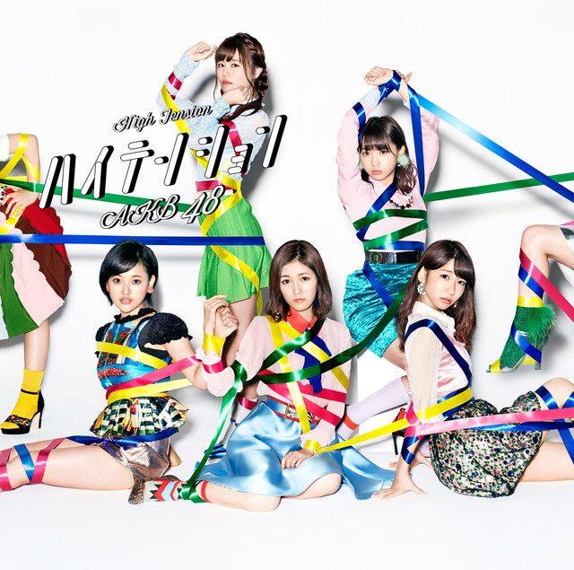 AKB48「ハイテンション」通常盤 Type-C