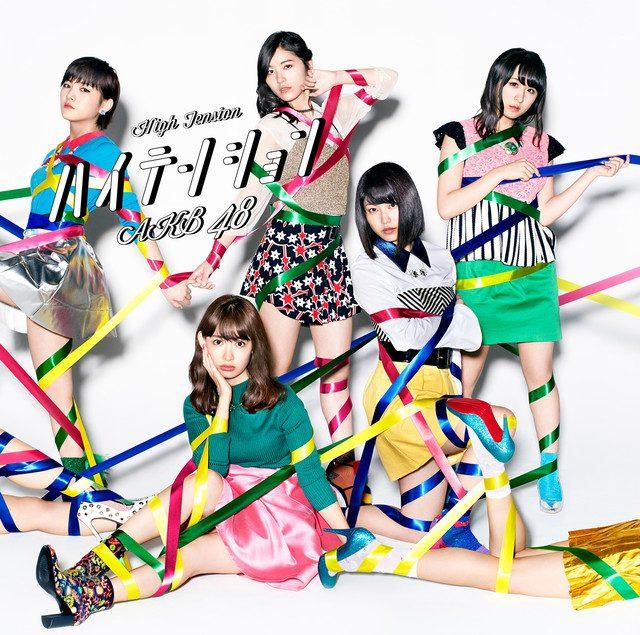 AKB48「ハイテンション」通常盤 Type-D