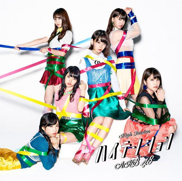 AKB48「ハイテンション」通常盤 Type-E