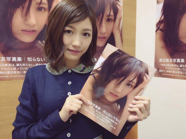 AKB48渡辺麻友写真集「知らないうちに」本日発売!