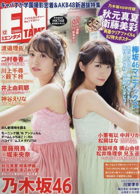 「ENTAME 2016年12月号」明日発売! キャバすか学園撮影密着&AKB48新選抜特集!