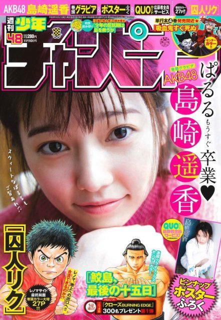 「週刊少年チャンピオン 2016年 No.48」本日発売! 表紙:島崎遙香(AKB48)