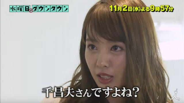 [動画] 「水曜日のダウンタウン」予告 出演:山田菜々 [11/2 21:57〜]