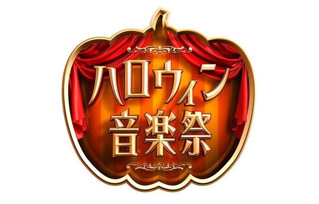 「ハロウィン音楽祭2016」出演:AKB48、SKE48、NMB48、HKT48、山本彩 [10/31 19:00~]
