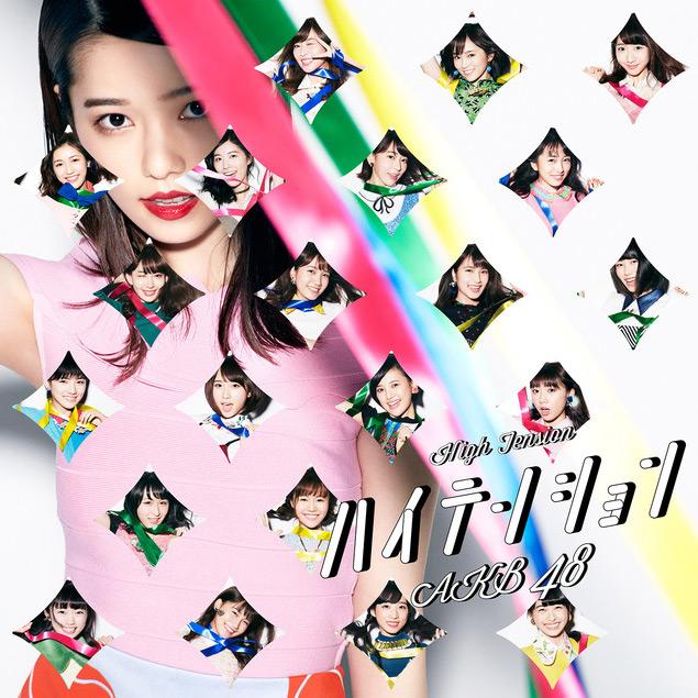 AKB48 46thシングル「ハイテンション」
