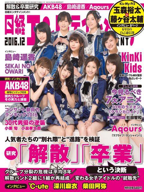 「日経エンタテインメント! 2016年12月号」表紙:AKB48 [11/4発売]