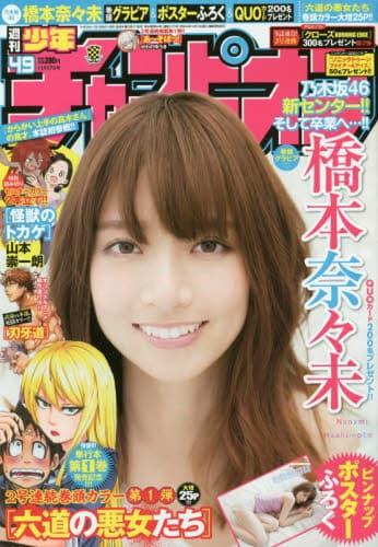 週刊少年チャンピオン No.49 2016年11月10日号