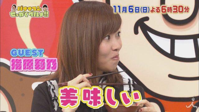 「バナナマンのせっかくグルメ!」出演:指原莉乃(HKT48) [11/6 18:30~]