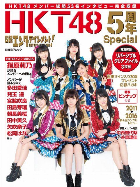「日経エンタテインメント! HKT48 5周年Special」本日発売!総勢53名のインタビューを完全収録!