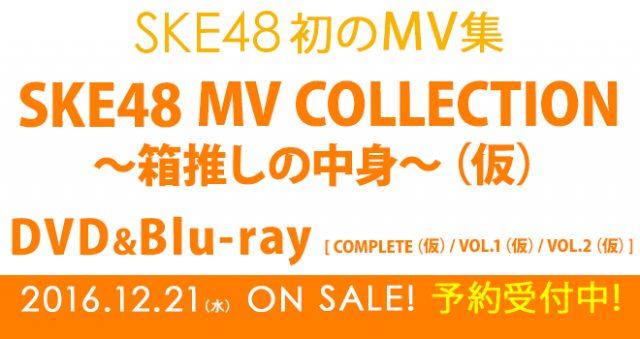 「SKE48 MV COLLECTION ~箱推しの中身~」Blu-ray&DVD 12/21発売!予約開始!