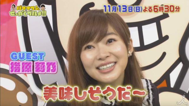 「バナナマンのせっかくグルメ!」極上とろろ牛丼! 出演:指原莉乃(HKT48) [11/13 18:30~]