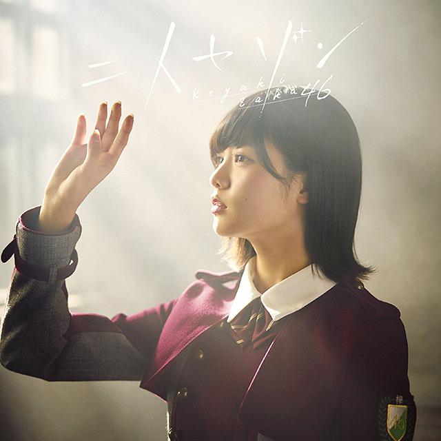 欅坂46 3rdシングル「二人セゾン」