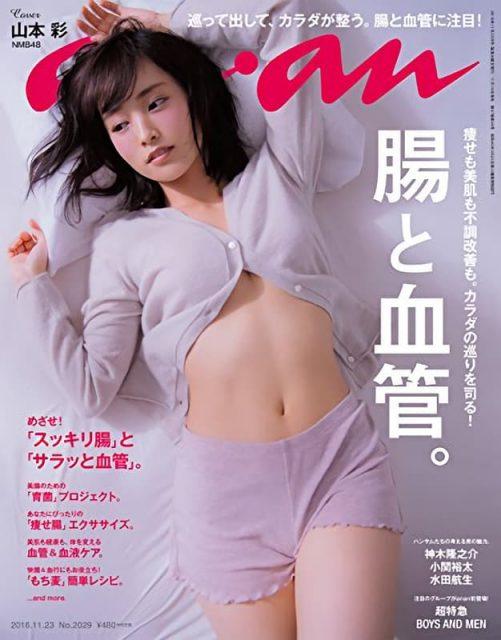 「an・an No.2029」表紙:山本彩(NMB48) [11/16発売]