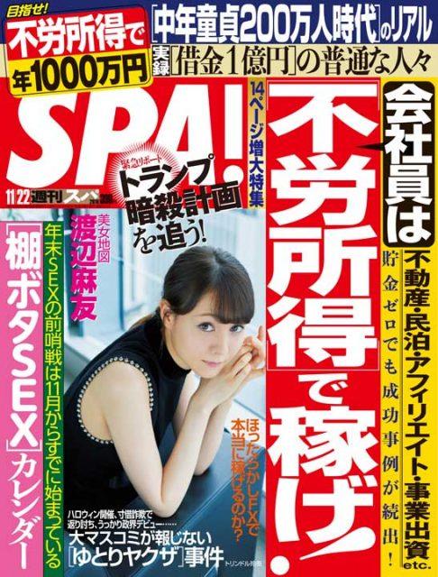 「週刊SPA! 2016年11月22日号」本日発売! グラビア:渡辺麻友(AKB48)