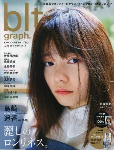 「blt graph. vol.13」本日発売! 表紙:島崎遥香 グラビア:太田夢莉、朝長美桜