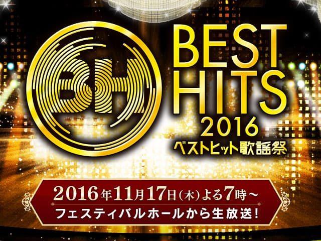 「ベストヒット歌謡祭2016」出演:AKB48、NMB48、乃木坂46、欅坂46 [11/17 19:00~]