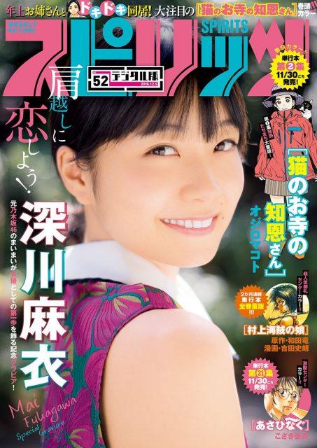ビッグコミックスピリッツ No.52 2016年12月5日号