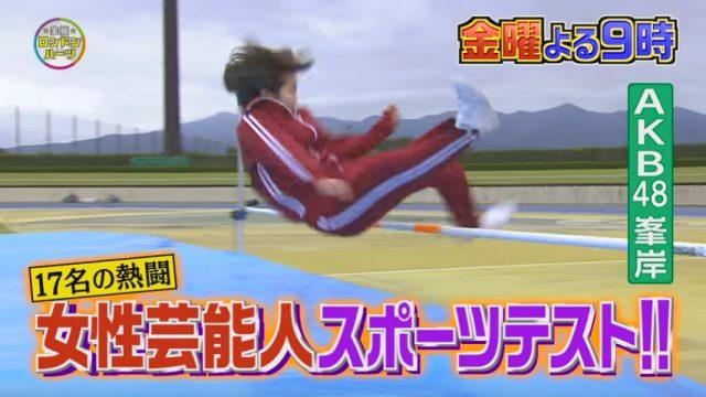 「金曜★ロンドンハーツ」女性芸能人スポーツテスト 出演:峯岸みなみ(AKB48) [11/18 21:00~]