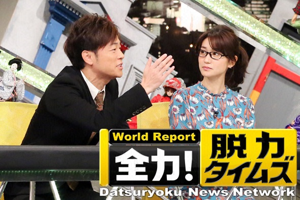 「全力!脱力タイムズ」陣内智則&大島優子のこの後ご飯の約束の巻 [11/18 23:00~]