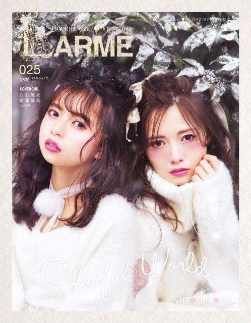 LARME(ラルム) 025 2017年1月号