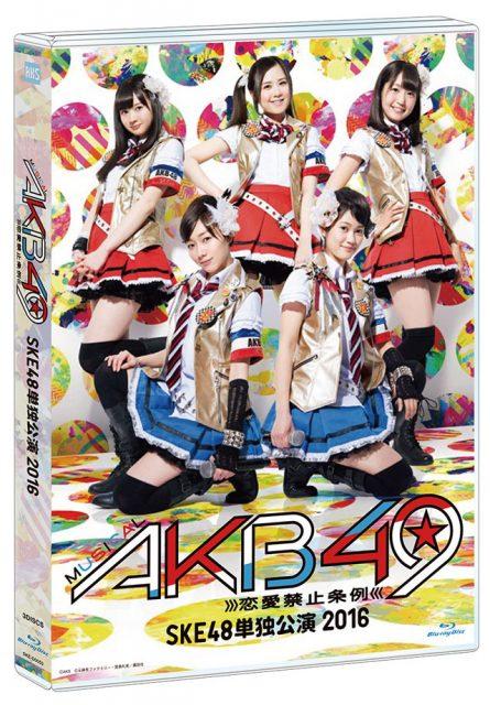 ミュージカル「AKB49~恋愛禁止条例~」SKE48単独公演 2016 [DVD][Blu-ray]