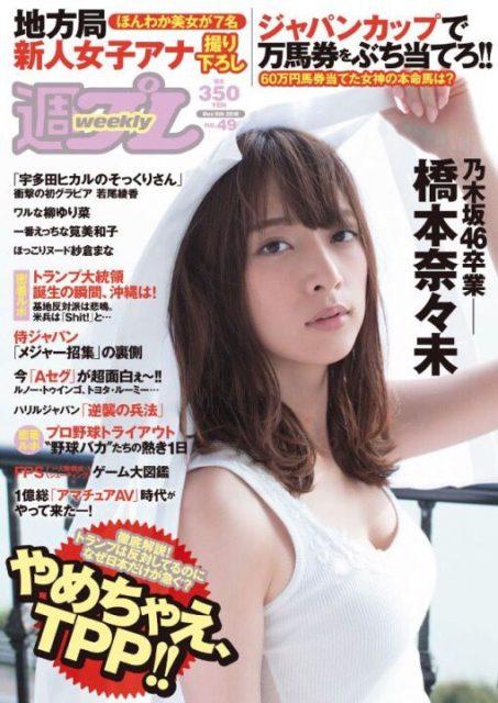 週刊プレイボーイ No.49 2016年12月5日号