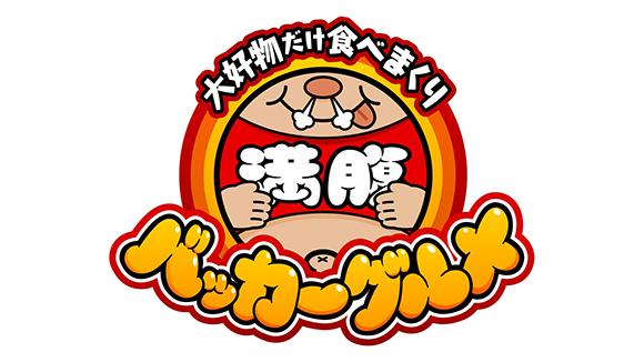 「満腹!バッカーグルメ」出演:峯岸みなみ(AKB48) [11/19 16:00~]