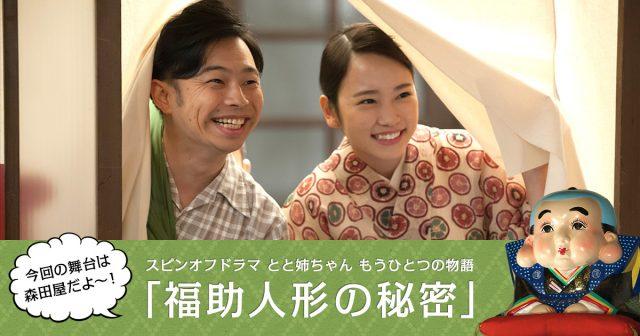 川栄李奈出演ドラマ「とと姉ちゃん もうひとつの物語 福助人形の秘密」DVD&Blu-ray化!2/24発売!