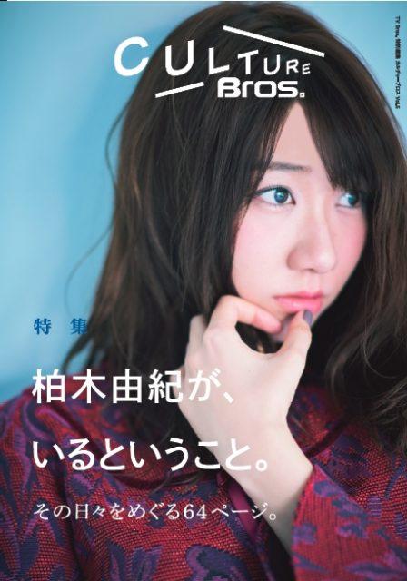 「CULTURE Bros. vol.5」表紙:柏木由紀(AKB48) <巻頭64ページ総力特集> [11/21発売]