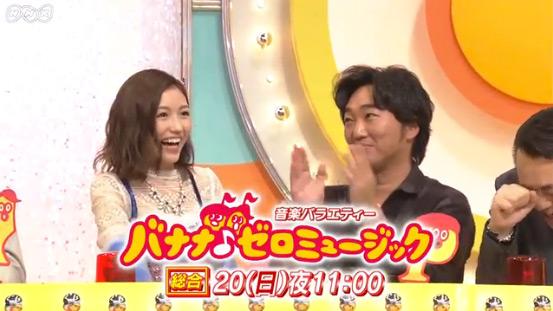 「バナナ♪ゼロミュージック」秋の音楽クイズスペシャル 出演:渡辺麻友(AKB48) [11/20 23:00~]