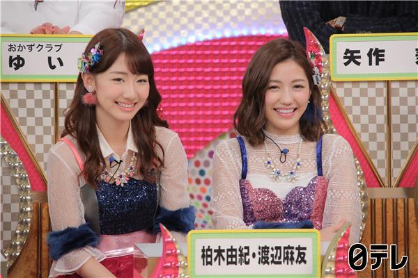 「有吉ゼミ」AKB48島田晴香 VS ギャル曽根!渡辺麻友&柏木由紀も仰天! [11/21 19:00~]