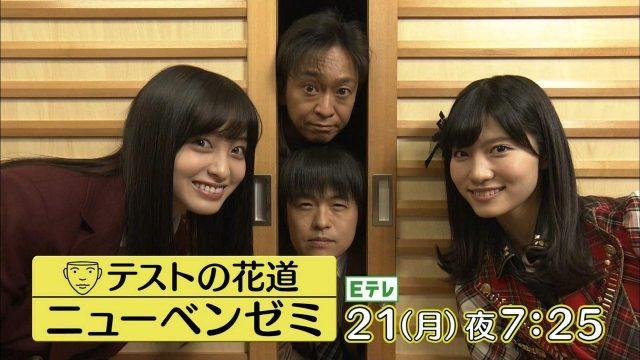 「テストの花道 ニューベンゼミ」AKB48谷口めぐに密着!スキマ勉強法を伝授! [11/21 19:25~]