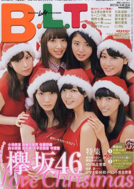 「B.L.T. 2017年1月号」本日発売! 表紙:欅坂46 / 掲載:中井りか(NGT48)