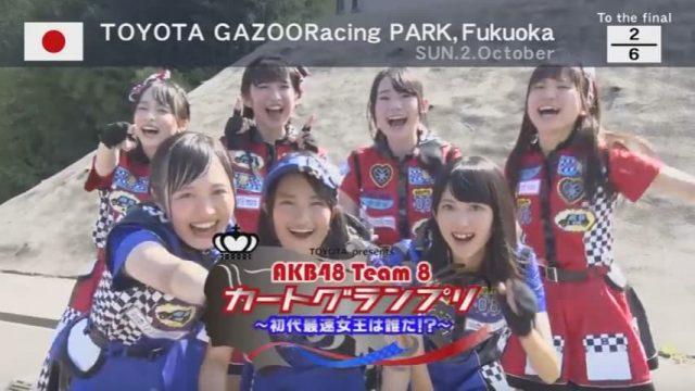 [動画] AKB48 Team 8 カートグランプリ 続々決まる本選出場者!第二戦~第四戦