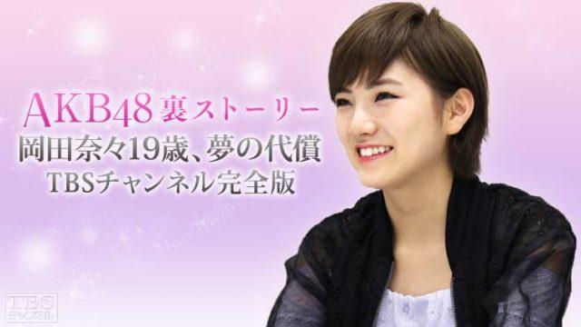 「AKB48裏ストーリー 岡田奈々19歳、夢の代償 TBSチャンネル完全版」地上波未公開の映像を含む完全版! [11/26 22:00~]