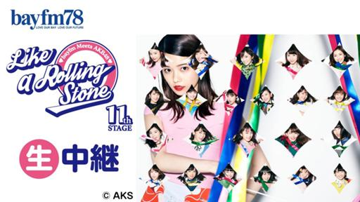 SHOWROOM「bayfm meets AKB48 11th Stage~Like a Rolling Stone」公開生放送 [11/23 19:00~]